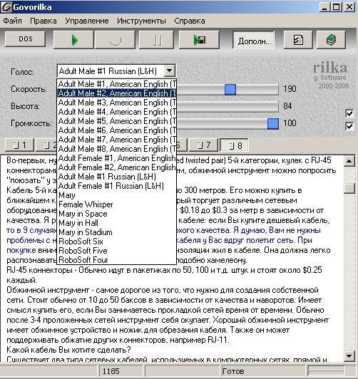 Последняя версия Govorilka проверена на наличие вирусов и не несет с собой