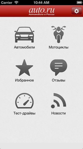 Auto.ru - продать и купить авто