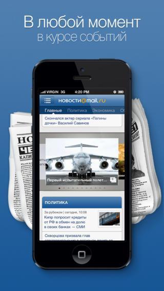Новости Mail.Ru - Экономика, Политика, Hi-tech, Авто, Игры, Культура, Общество, События, Спорт