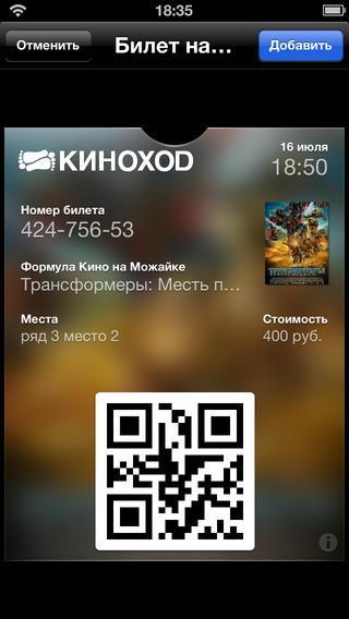 Киноход — билеты в кино