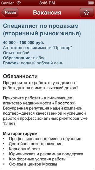 Rabota.ru